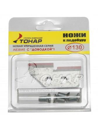 Noże zapasowe do świdra 130mm Tonar